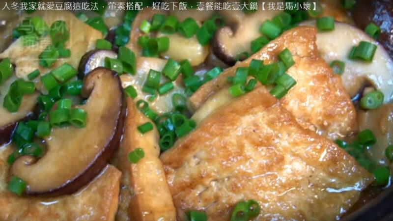冬菇豆腐煲 好吃下饭(视频)