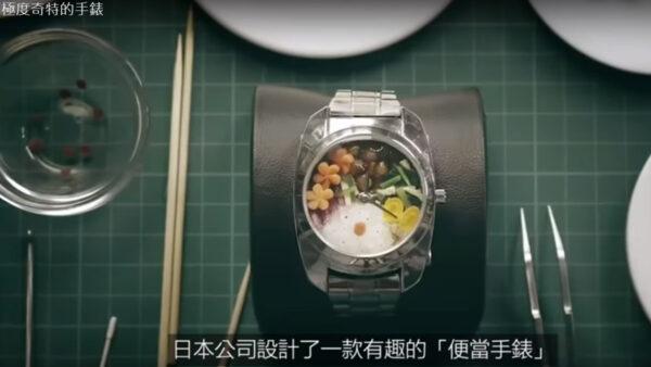 極度奇特的手錶 用手錶吃飯(視頻)