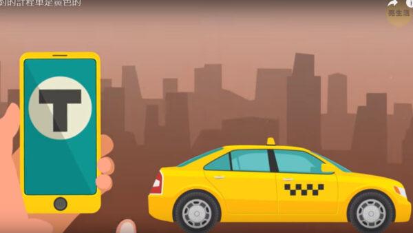 为什么纽约的计程车是黄色的 科学怎么看待黄色(视频)