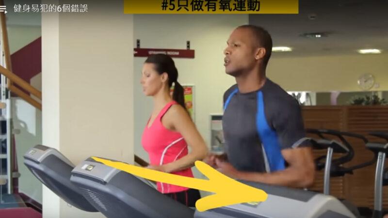 健身易犯的6個錯誤 運動可能白費了(視頻)