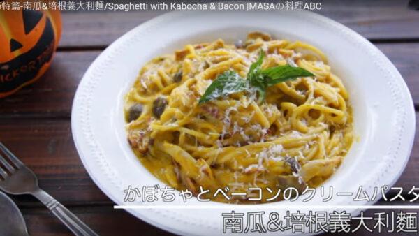南瓜培根義大利麵 非常濃郁好吃(視頻)