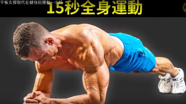 12种平板支撑取代健身1小时 对你全身最有效的运动(视频)