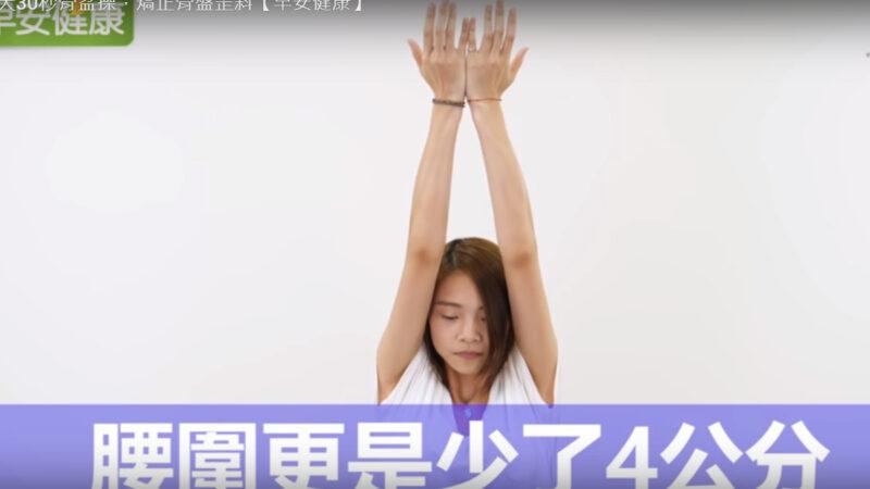 每天30秒骨盆操 腰围明显减少(视频)
