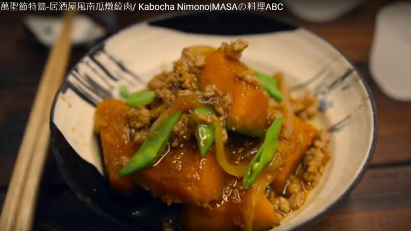 南瓜燉絞肉 超級好吃(視頻)