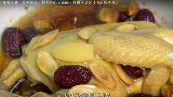 北芪紅棗蒸雞 鮮美滋補(視頻)