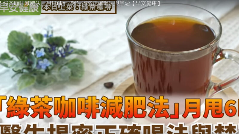 绿茶咖啡减肥的正确喝法 月甩6公斤(视频)