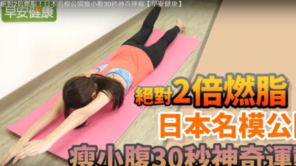 瘦小腹30秒运动 摆脱水桶腰(视频)