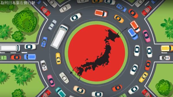 日本為何靠左側行駛 原來是這個原因(視頻)
