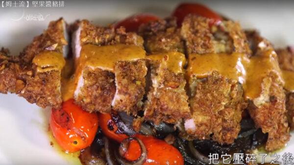 堅果醬豬排 味道濃郁美味(視頻)