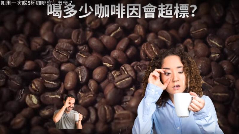 喝多少咖啡會超標?如果喝太多該怎麼辦?(視頻)