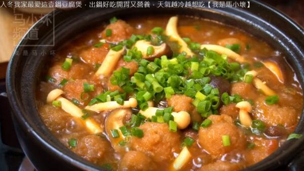 番茄雜菌豆腐丸子煲 營養開胃(視頻)