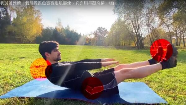 30天鲨鱼宝宝腹肌锻炼 轻松得到六块肌(视频)