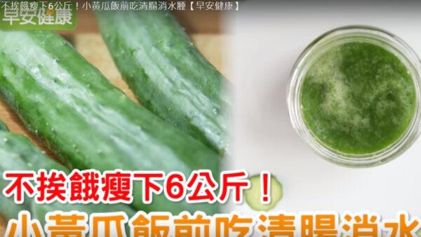 小黄瓜分解脂肪 排毒消水肿 饭前吃最好(视频)