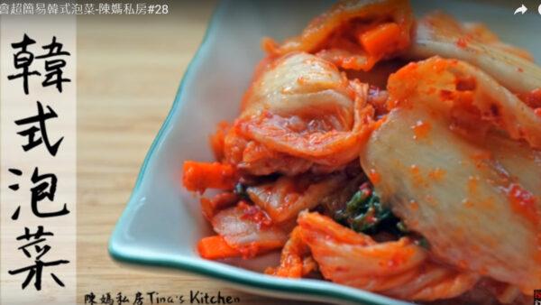 韩式泡菜 超简单做法(视频)