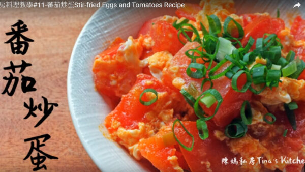 蕃茄炒蛋 最受欢迎的家常菜(视频)