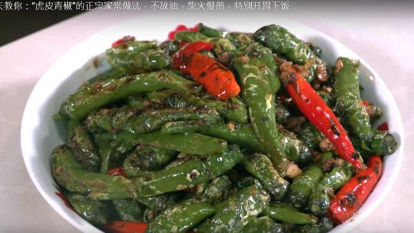 虎皮青椒 特別開胃下飯(視頻)
