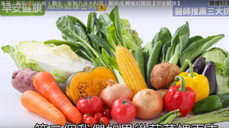 医师推荐的三种抗癌食物 番茄、葡萄吃对才有用(视频)