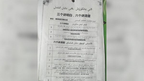 新疆擴大漢化政策 漢人娶疆女可得50畝田及7萬元現金