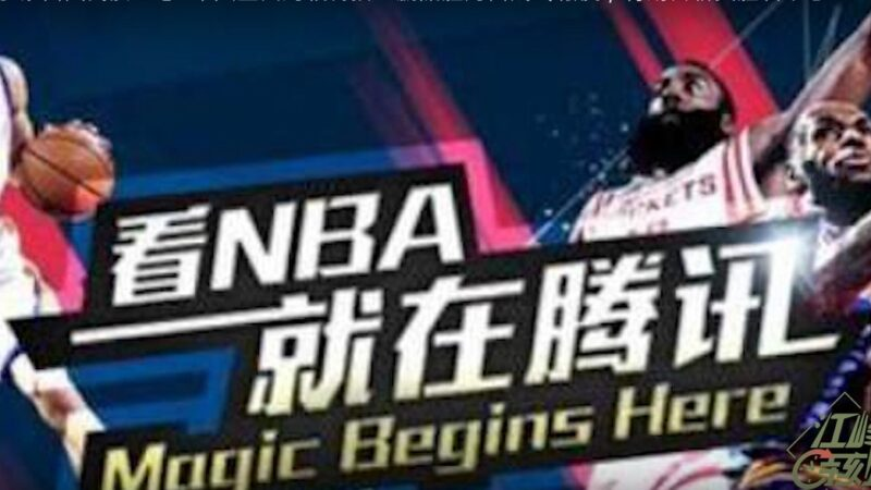 【江峰時刻】騰訊體育告別NBA