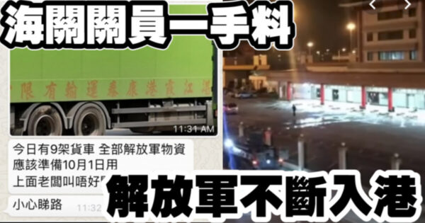 香港海关关员连登爆料:中共十余军车载军备入港