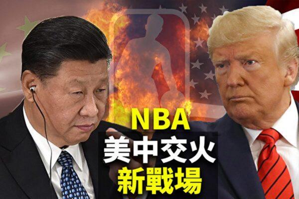 【世界的十字路口】NBA美中交火新戰場