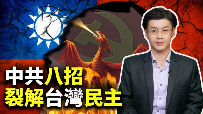 【世界的十字路口】中共八招裂解台湾民主