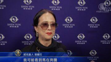 台灣藝人湯蘭花:神韻交響樂讓人感動提升