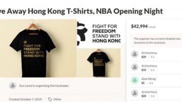 募资4万美金制挺港T恤迎NBA开幕 原来是他