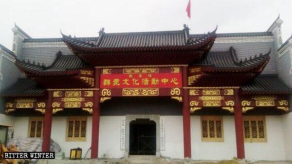 """中共灭地方宗族 祠堂变""""红色文化""""基地"""