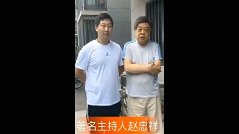 赵忠祥丑闻视频曝光:这是最后一个