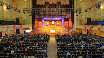 澳洲舉行2019法輪大法修煉交流會