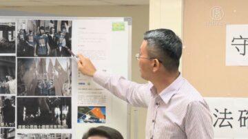 台北市議員提制定自治條例 集會遊行禁五星旗