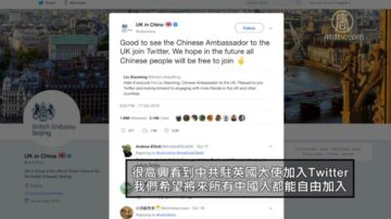 中共外交官開推特 中國人言論自由受關注