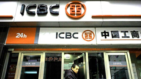 中共銀行系統大地震 逾30名金融高管被查