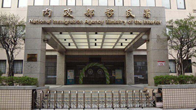 台灣:迫害法輪功及毀連儂牆者 禁止入境