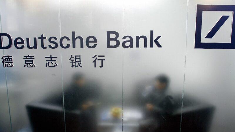 四中前紐時爆料:德意志銀行為搶市場送禮江澤民