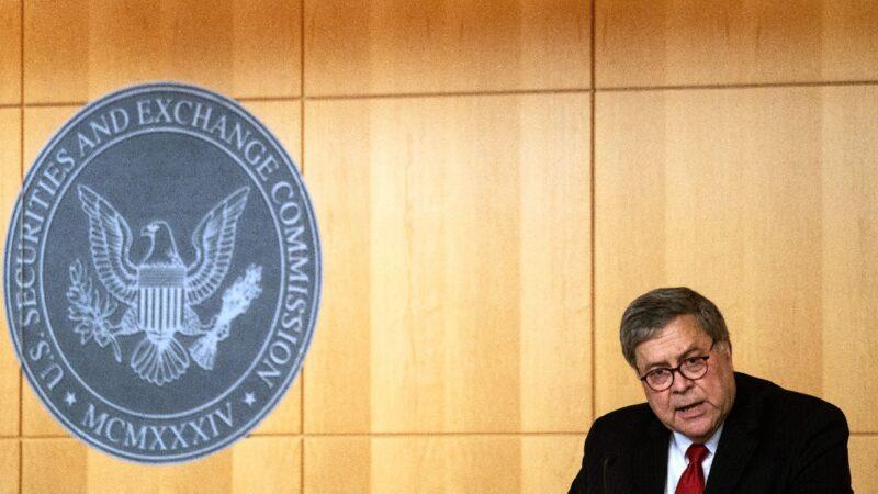 美證監會懲18名股票操縱者 主要來自中國