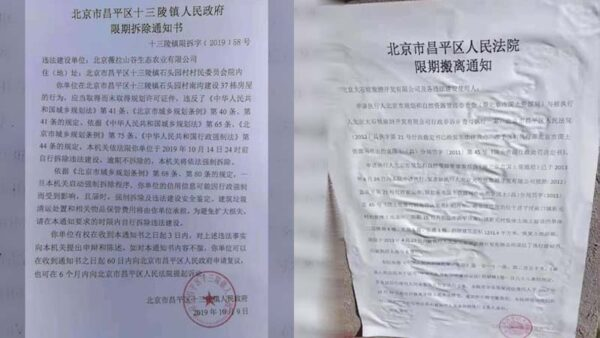 北京拟强拆逾百别墅群 驱逐中端人口被指全国行动