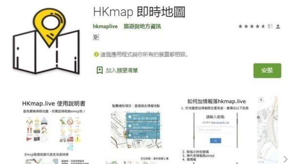 蘋果跪低再下架香港地圖APP 開發商怒斥政治審查