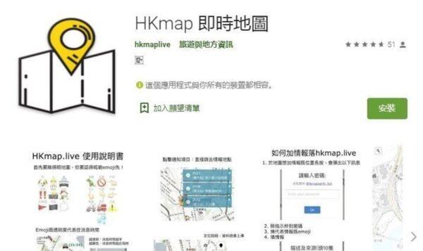 苹果重新上架标示港警位置APP 党媒气炸
