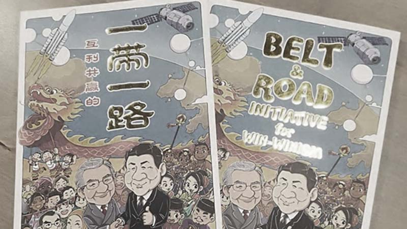 """大马禁""""一带一路""""漫画:宣扬共产主义 危害安全"""
