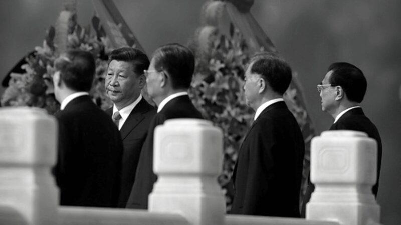 建政70週年 中共內鬥激烈(下)