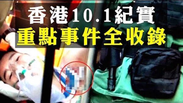 【拍案驚奇】10分鐘看全 香港10.1紀實 重點事件全收錄