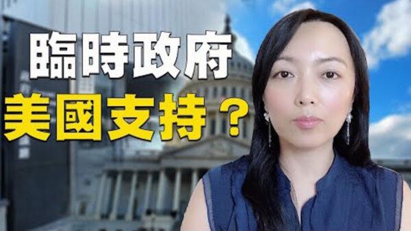 【蕭茗看世界】香港臨時政府會得到美國支持嗎?一件事最關鍵;禁止蒙面——大動作前噤聲歐美 緊急法 把貿易戰逼到死角