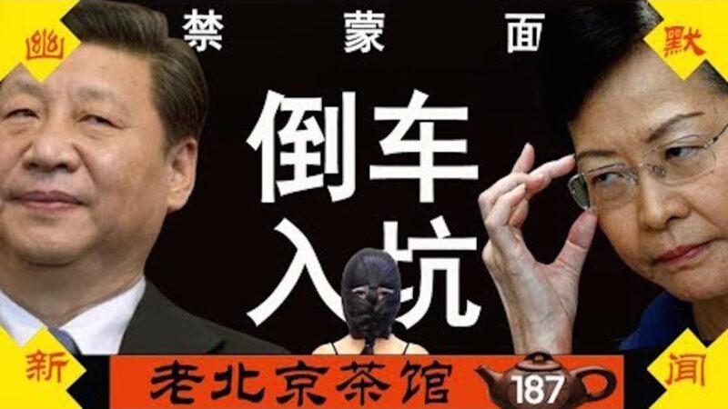 【老北京茶馆】禁蒙面 林郑拉习下悬崖?美国惊现反共动漫!