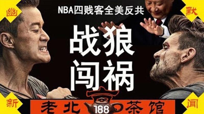 【老北京茶館】戰狼闖禍 美鎖定新疆黨官 川普重申香港貿易掛鈎 NBA南方四賤客掀全美反共潮