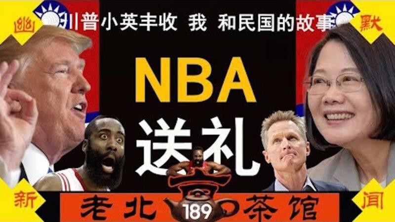 【老北京茶館】NBA為川普大選送大禮 雙十國慶特別專輯:我和民國的故事