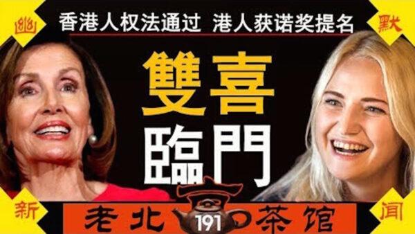 """【老北京茶馆】全体港人获诺贝尔奖提名!习""""粉身碎骨""""喊给谁听?"""