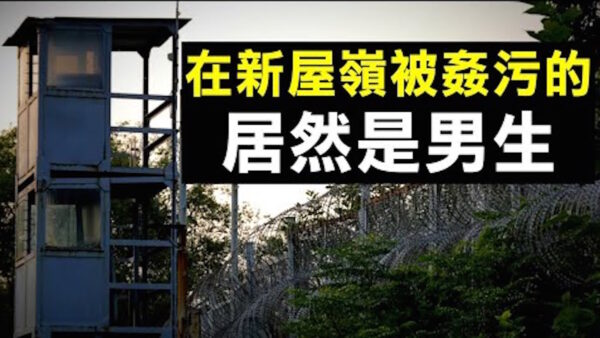 【拍案惊奇】香港警察指浮尸少女陈彦霖是自杀 新屋岭有男人被轮奸