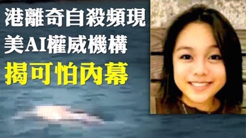 【拍案驚奇】香港15歲少女陳彥霖失蹤浮屍海面 美國AI權威機構稱獲情報 揭「跳樓跳海」內幕